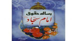 رساله حقوق امام سجاد(علیه السلام)